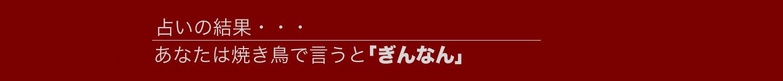 焼き鳥占い 結果ページ【ぎんなん】
