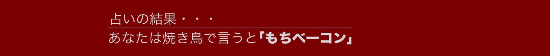 焼き鳥占い 結果ページ【もちベーコン】