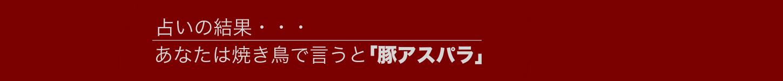焼き鳥占い 結果ページ【豚アスパラ】