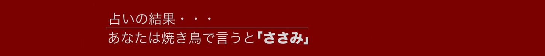 焼き鳥占い 結果ページ【ささみ】