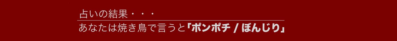 焼き鳥占い 結果ページ【ポンポチ】