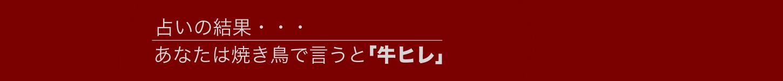 焼き鳥占い 結果ページ【牛ヒレ】