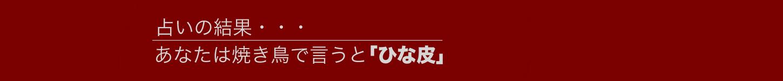 焼き鳥占い 結果ページ【ひな皮】