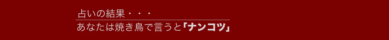 焼き鳥占い 結果ページ【ナンコツ】